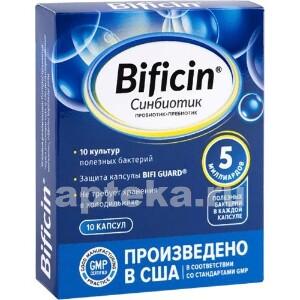 Купить Бифицин цена