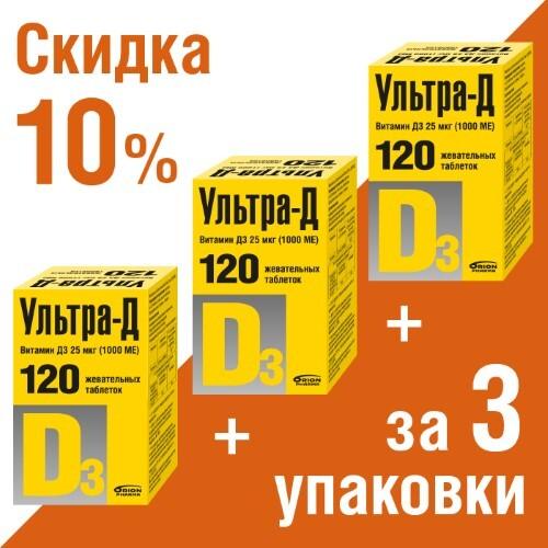 Купить Набор ультра-д витамин д3 25мкг (1000 ме) n120 табл жеват по 425мг из 3 уп со скидкой 10% цена