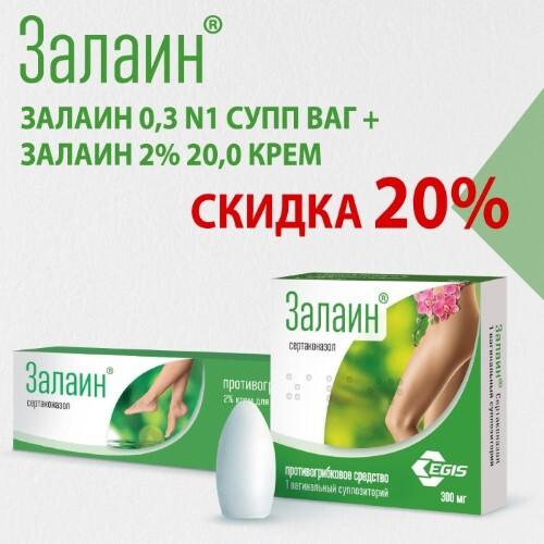 Купить Набор залаин 0,3 n1 супп ваг+залаин 2% 20,0 крем со скидкой 20% цена