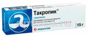 Купить ТАКРОПИК 0,1% 15,0 МАЗЬ цена