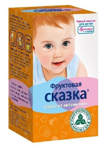 Купить Чайный напиток детский фруктовая сказка 1,5 n20 ф/п цена