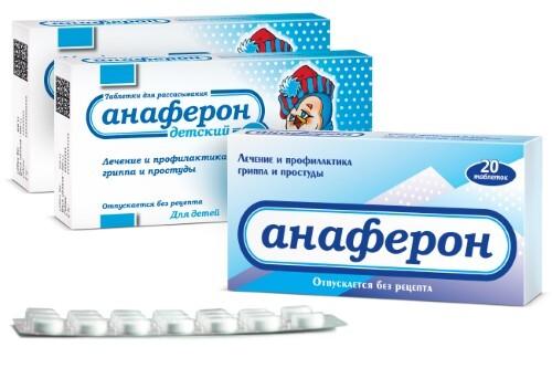 Купить Набор «анаферон таблетки для взрослых и детей – по выгодной цене» цена