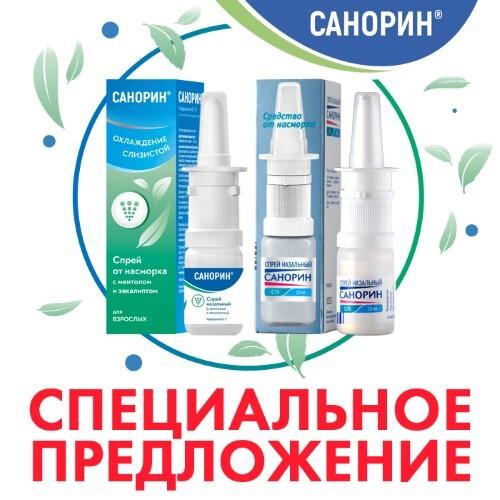 Набор Скидка 50% на Санорин 0,1% спрей при покупке вместе с Санорин 0,1% спрей с ментолом и эвкалиптом.