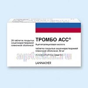 Купить Тромбо асс 0,1 n28 табл п/кишечнораств/плен/оболоч цена
