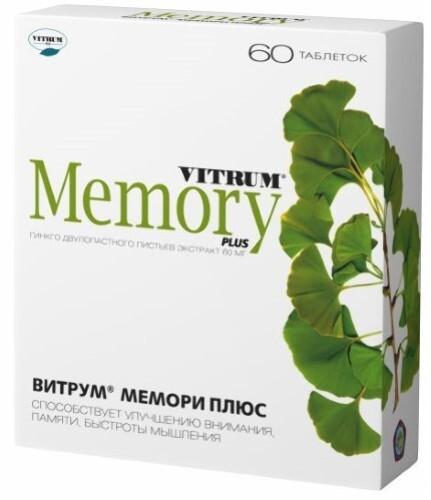 Купить Витрум мемори плюс цена