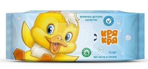 Купить Салфетки влажные детские алоэ вера n72 цена