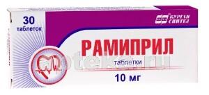 Купить Рамиприл цена