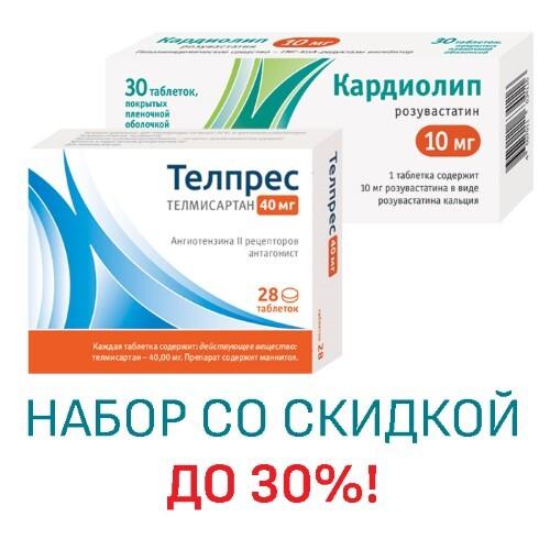 Набор Телпрес 40 мг №28 + Кардиолип 10 мг №30 вместе дешевле - скидка до 30%!