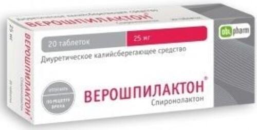 Купить ВЕРОШПИЛАКТОН 0,025 N20 ТАБЛ цена