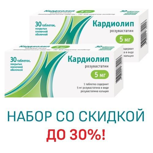 Набор 2-х упаковок Кардиолип 5 мг №30 со скидкой до 30%!
