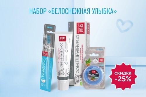 Купить Набор «splat с зубной нитью №1» цена