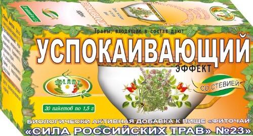Купить ФИТОЧАЙ СИЛА РОССИЙСКИХ ТРАВ N23 УСПОКАИВАЮЩИЙ 1,5 N20 Ф/ПАК цена