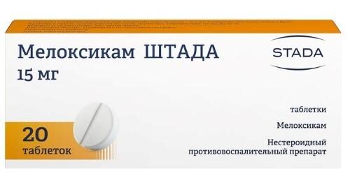 Купить МЕЛОКСИКАМ-ШТАДА 0,015 N20 ТАБЛ цена