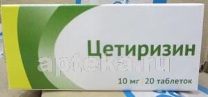 Купить Цетиризин цена