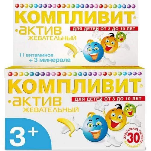 Купить Актив банановый д/дет n30 жев табл цена