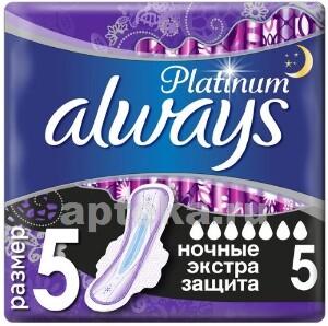 Купить Прокладки platinum ultra secure night n5 цена