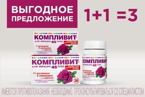 Купить Набор из 3 уп.по цене 2х  - витамины для женщин компливит 45+ цена