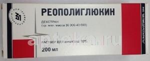 Купить Реополиглюкин цена