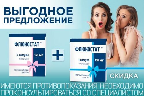 Купить Набор для лечения молочницы: флюкостат 150 мг №2 + флюкостат 150мг №1 со скидкой цена