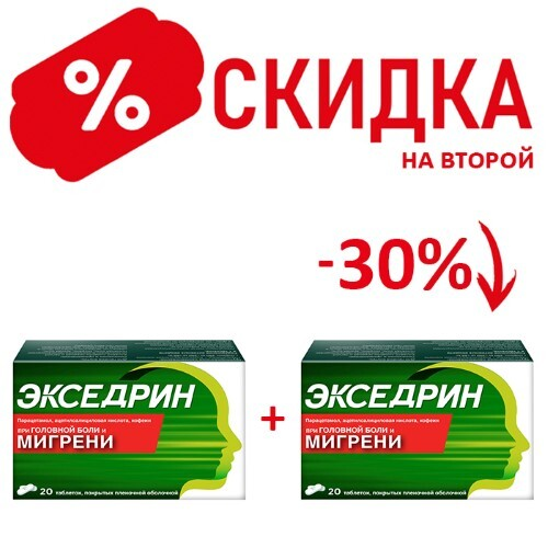 Купить Набор экседрин n20 табл п/плен/оболоч закажи со скидкой 30% на второй цена