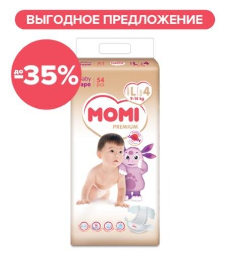 Набор из 2 уп. momi premium подгузники детск 9-14кг n54/l - по специальной цене