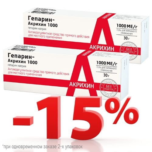 Купить Набор гепарин-акрихин 1000 30,0 гель д/наруж закажи 2 упаковки со скидкой 15% цена
