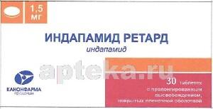 Купить Индапамид ретард 0,0015 n30 табл пролонг высвоб п/плен/оболоч цена