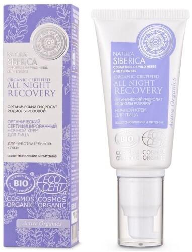 Купить Крем для лица органический сертифицированный ночной для чувствительной кожи 50мл цена