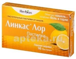 Купить Линкас лор лимонно-медовый цена