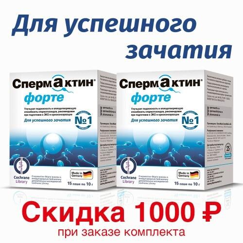 Купить СПЕРМАКТИН ФОРТЕ 10,0 N15 САШЕ цена