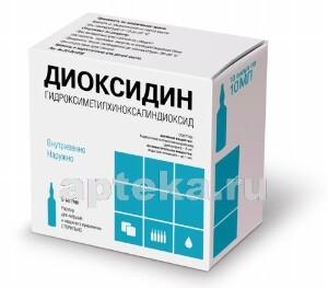 Купить ДИОКСИДИН 0,005/МЛ 10МЛ N10 АМП Р-Р/НОВОСИБХИМФАР цена
