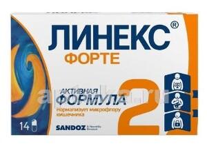 Купить ЛИНЕКС ФОРТЕ N14 КАПС цена