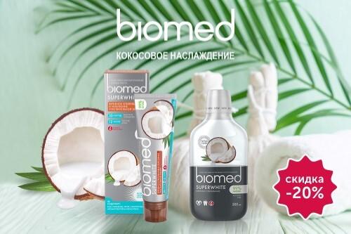 Купить Набор «splat biomed кокосовое наслаждение» цена