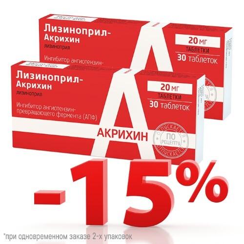 НАБОР ЛИЗИНОПРИЛ-АКРИХИН 0,02 N30 ТАБЛ закажи 2 упаковки со скидкой 15%