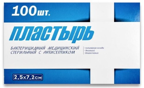 Купить Пластырь медицинский стерильный бактерицидный с антисептиком цена