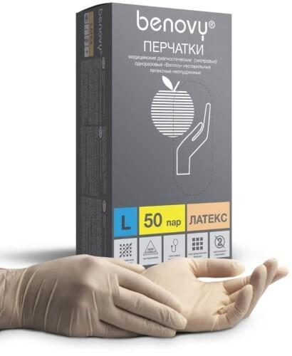 Купить Перчатки смотровые benovy латексные нестерильные неопудренные l n50 пар цена