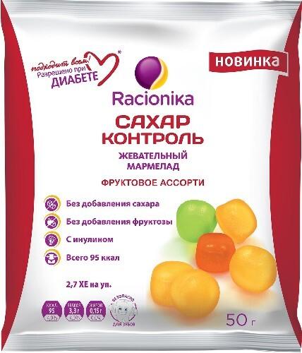 Сахар-контроль жевательный мармелад для контроля сахара фруктовое ассорти 50,0