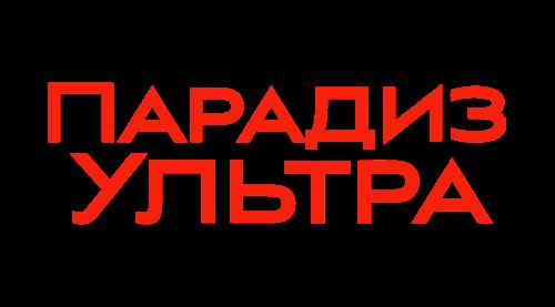 ПАРАДИЗ-УЛЬТРА