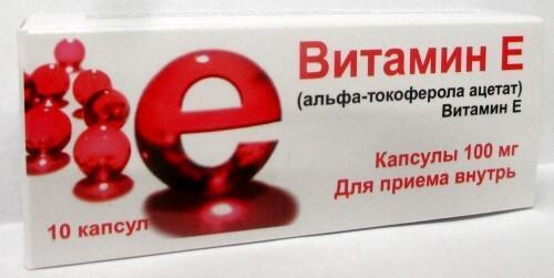 Купить Витамин е /альфа-токоферола ацетат/ 0,1 n10 капс/мелиген/ цена