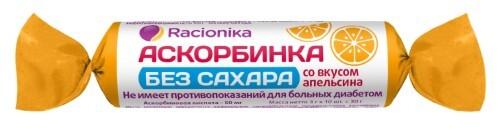Купить Рационика аскорбинка б/сахара при диабете со вкусом апельсина цена