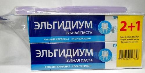 Купить Набор против зубного налета промо (2 пасты +1 щетка) цена