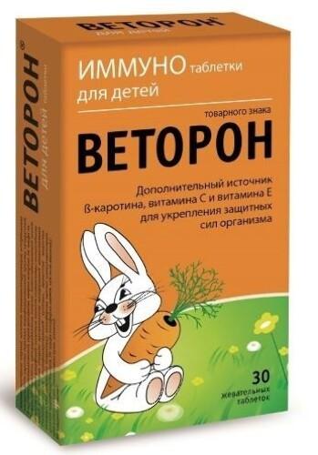 Купить Иммуно таблетки для детей товарного знака веторон цена