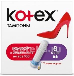 Купить KOTEX МИНИ ТАМПОНЫ N8 цена