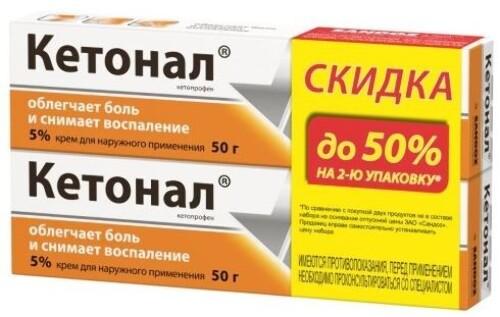Кетонал крем для наружного применения /1+1/промо