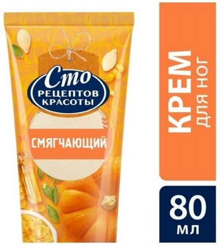 Купить Крем для ног смягчающий золотистая тыква кукурузное масло 80мл цена