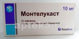 Купить МОНТЕЛУКАСТ 0,01 N30 ТАБЛ П/ПЛЕН/ОБОЛОЧ/РЕПЛЕК ФАРМ/ цена