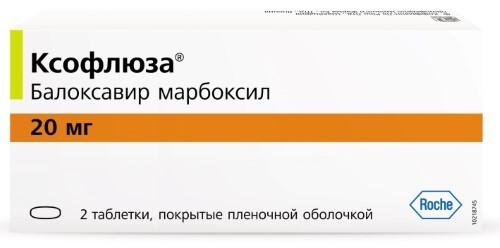 Купить КСОФЛЮЗА 0,02 N2 ТАБЛ П/ПЛЕН/ОБОЛОЧ цена