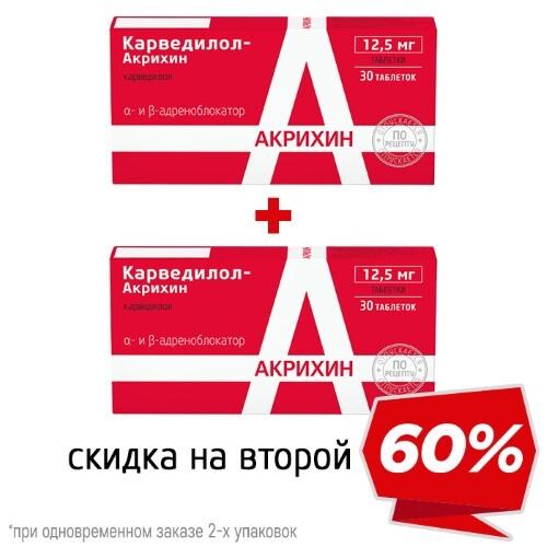 Купить Набор карведилол-акрихин 0,0125 n30 табл закажи со скидкой 60% на вторую упаковку цена