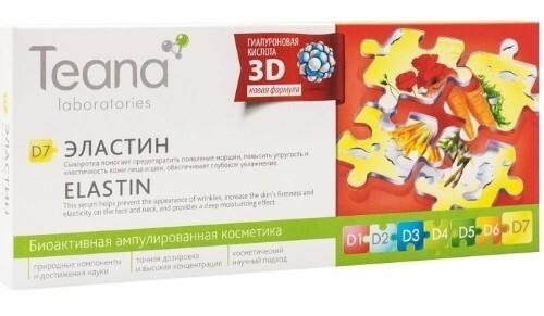 D7 эластин сыворотка 2мл n10