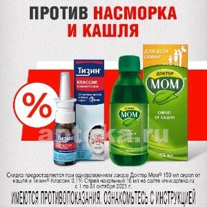 Купить ДОКТОР МОМ 150МЛ СИРОП цена